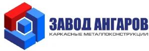 Работа в Завод Ангаров
