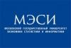 Работа в Московский государственный университет экономики, статистики и информатики