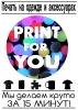 Работа в Print for you