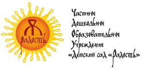 """Работа в Детский сад """"Радость"""""""