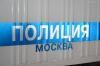 Работа в Отдел МВД России по району Черемушки г. Москвы