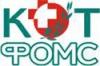 Работа в Кировский областной терриориальный фонд обязательного медицинского страхования