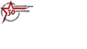 """Работа в ЛПУ """"Санаторий им. 30-летия Победы"""""""