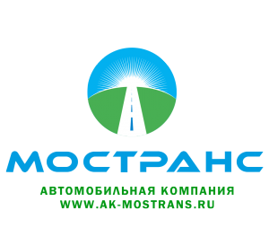 Вакансия в Автомобильная компания-Мостранс в Москве