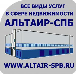 Работа в Альтаир-СПБ