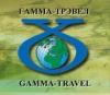 Работа в Гамма-Трэвел