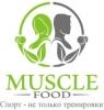 Работа в MuscleFood
