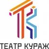 Работа в Московский театр Кураж