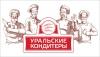 Вакансия в Уральские кондитеры в Челябинске