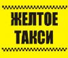 Работа в Желтое такси