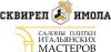 Работа в Сквирел Имола Керамика-Воронеж