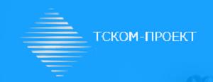 Работа в ТСКОМ-ПРОЕКТ