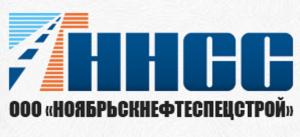 Вакансия в Ноябрьскнефтеспецстрой в Нефтеюганске