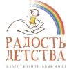 """Работа в Благотворительный фонд """"Радость детства"""""""