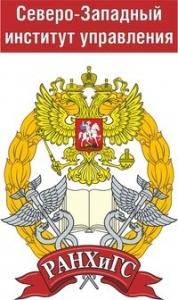 Работа в Российская академия народного хозяйства и государственной службы при Президенте Российской Федерации