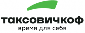 Вакансия в ТаксовичкоФ в Московской области