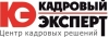 """Работа в Центр Кадровых Решений """"Кадровый Эксперт"""""""