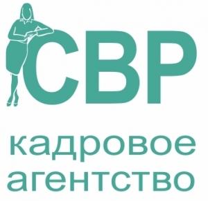 """Работа в Кадровое агентство """"СВР"""""""