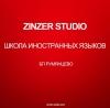 Работа в Zinzer Studio
