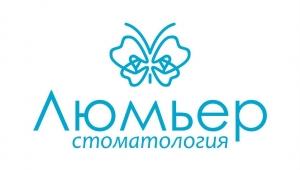 """Работа в Стоматология """"Люмьер"""""""