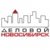Работа в Деловой Новосибирск