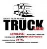 Работа в Truck Line