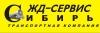 Работа в ЖД-Сервис Сибирь