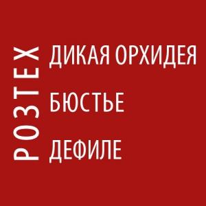 Вакансия в РозТех в Москве