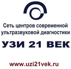 Работа в УЗИ 21 ВЕК