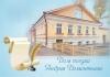 Работа в Дом поэзии Андрея Дементьева