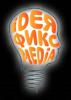 Работа в Идея Фикс Медиа