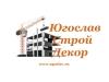Работа в Югославстройдекор