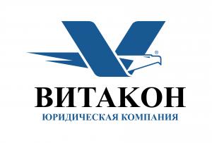 Вакансия в сфере юриспруденции в Витакон в Нижнем Новгороде
