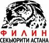 Работа в Филин Секьюрити Астана