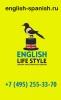 Работа в Школа иностранных языков Инглиш Лайф Стайл
