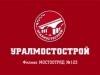 Работа в Мостоотряд -123