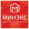 Вакансия в Межрегиональный институт экспертизы в Москве