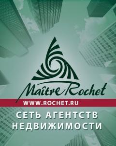 Вакансия в Мэтр Роше в Москве