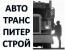 Работа в Авто Транс Питер Строй