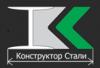 """Работа в """"Торговый Дом """"Производственная Компания Конструктор Стали"""""""