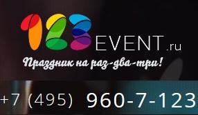 Работа в 123Event.ru
