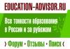 Работа в Совет образования EducationAdvisor