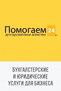 Работа в ПОМОГАЕМ 24