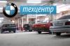 Работа в BMW Техцентр