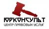 """Работа в Центр правовых услуг """"Юрконсульт"""""""
