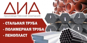 Вакансия в Производственная компания ДИА в Михайловке