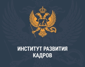 """Работа в АНО ДПО """"Институт развития кадров"""""""