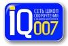 Работа в IQ007 Школа развития интеллекта и скорочтения