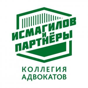 """Работа в Коллегия адвокатов """"Исмагилов и Партнёры"""""""