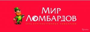 Работа в Мир-Ломбардов